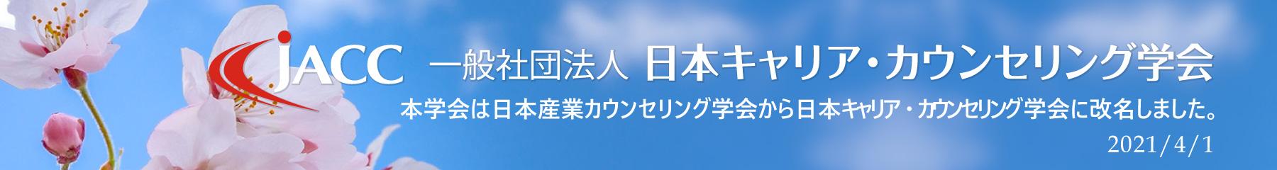 日本キャリア・カウンセリング学会